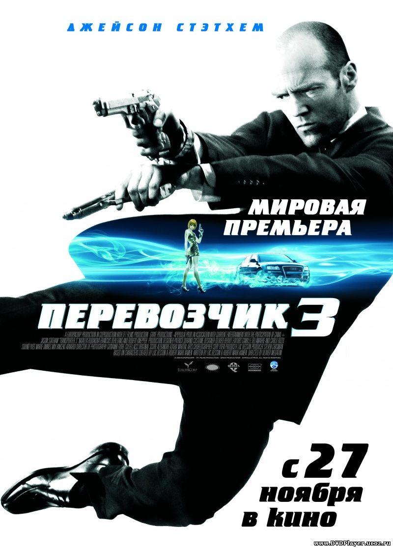 Перевозчик 3 / Transporter 3 (2008) HDRip Смотреть онлайн