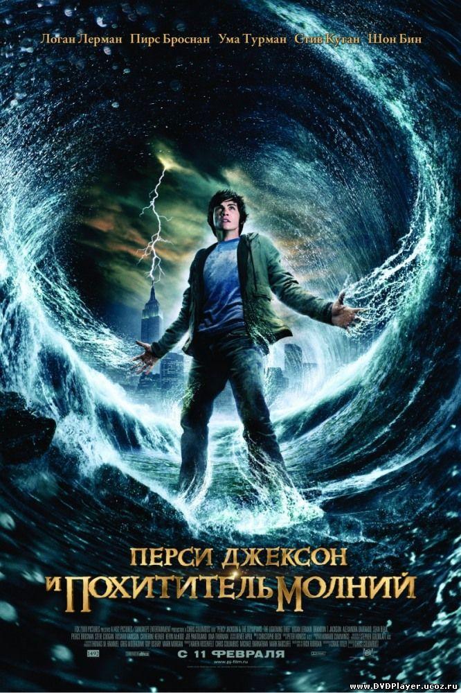 Перси Джексон и похититель молний / Percy Jackson & the Olympians: The Lightning Thief (2010) DVDRip Смотреть онлайн