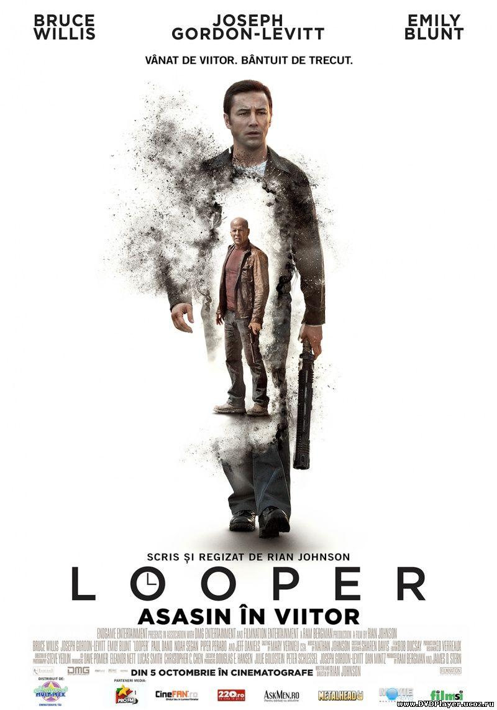 Петля времени / Looper (2012) DVDRip | Лицензия Смотреть онлайн