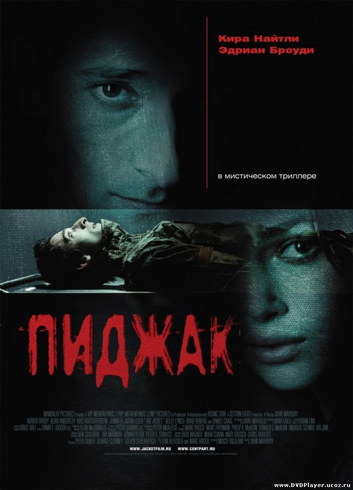 Пиджак / The Jacket (2004) BDRip Смотреть онлайн