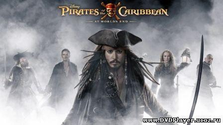Пираты Карибских морей все части 1,2,3,4 Смотреть онлайн