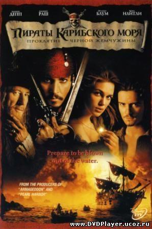 Пираты Карибского моря: Проклятие Чёрной Жемчужины / Pirates of the Caribbean: The Curse of the Black Pearl (2003)