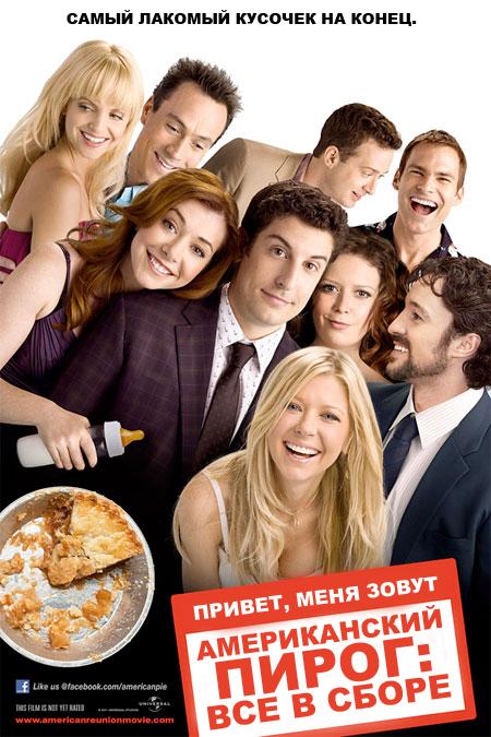 Американский пирог: Все в сборе / American Reunion (2012) BDRip   Лицензия Смотреть онлайн