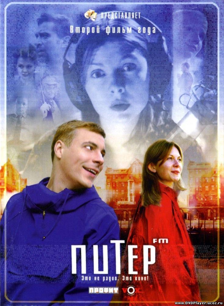Питер FM (2006) DVDRip Смотреть онлайн