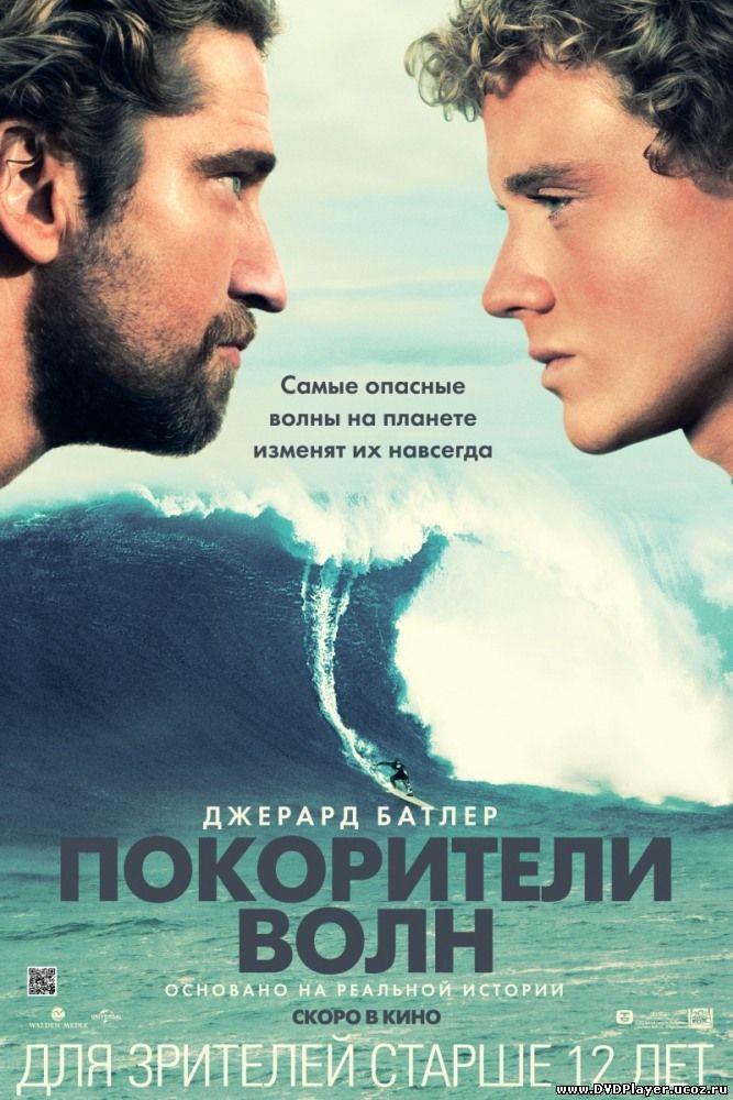 Смотреть онлайн Покорители волн / Chasing Mavericks (2012) DVDRip Лицензия