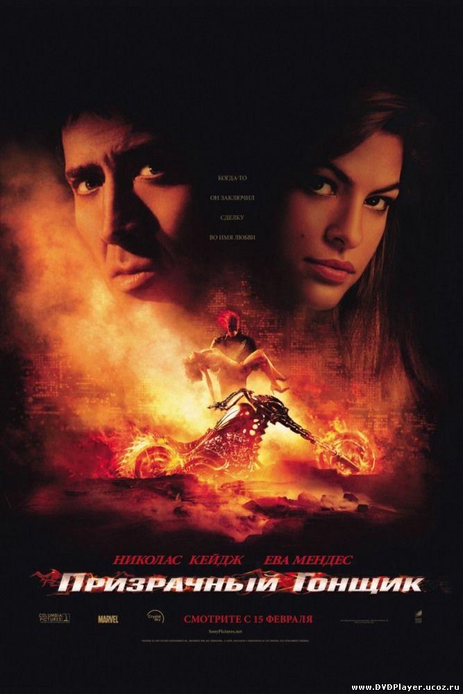 Смотреть онлайн Призрачный гонщик / Ghost Rider (2007) DVDRip