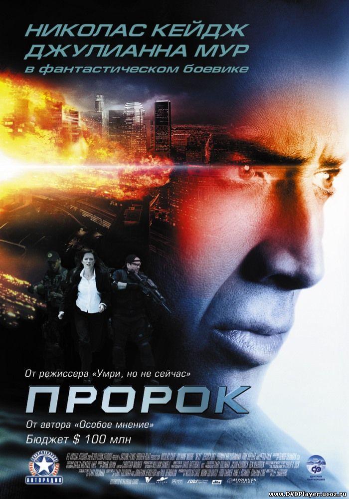 Пророк / Next (2007) BDRip Смотреть онлайн