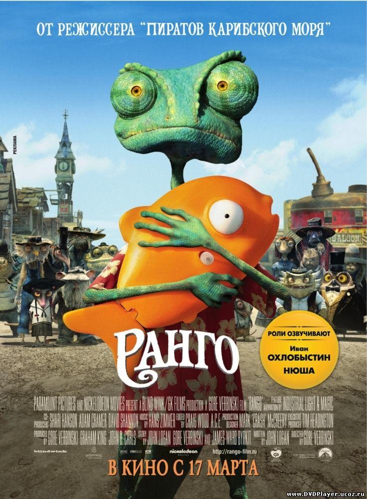 Смотреть онлайн Ранго / Rango (2011) HDRip | Лицензия