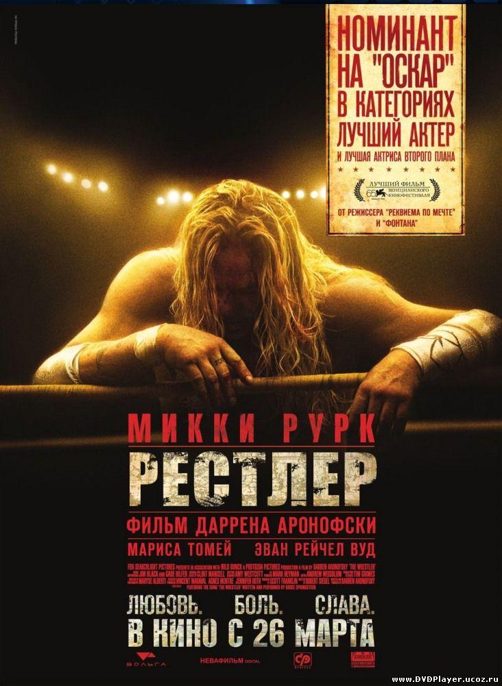 Смотреть онлайн Рестлер / The Wrestler (2008) BDRip