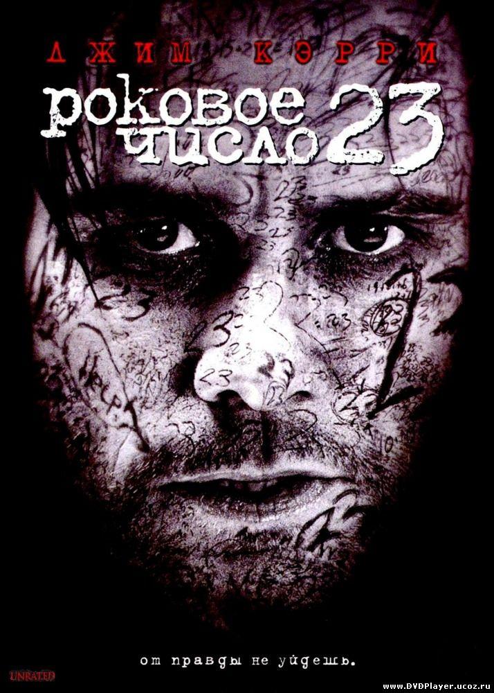 Роковое число 23 / The Number 23 (2007) HDRip Смотреть онлайн