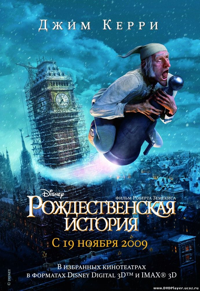 Рождественская история / A Christmas Carol (2009) BDRip Смотреть онлайн
