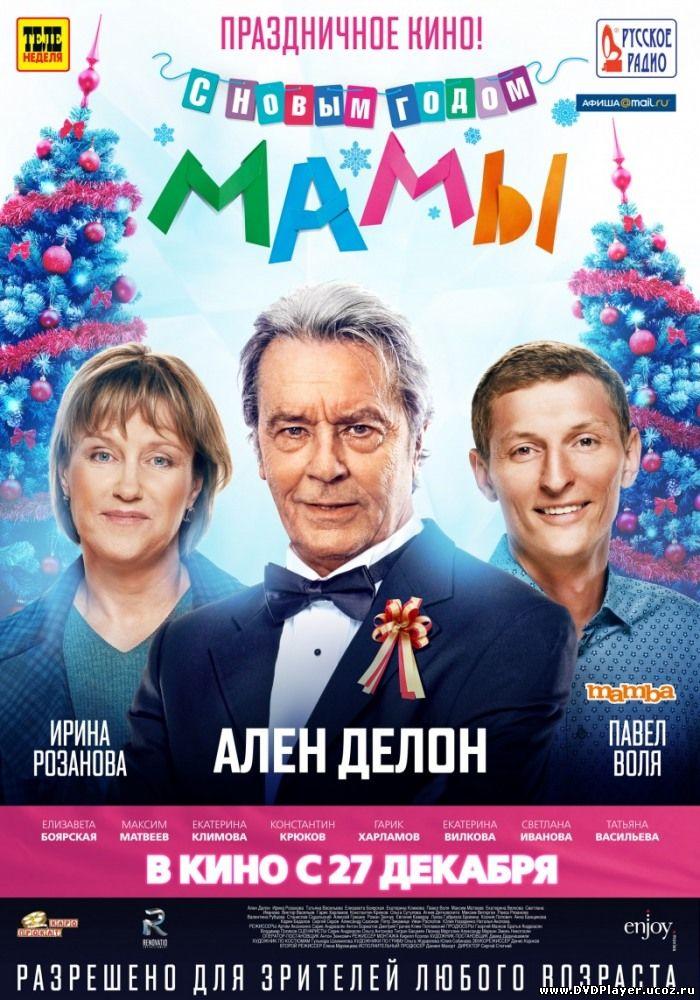 С новым годом, мамы! (2012) DVDRip | Лицензия Смотреть онлайн