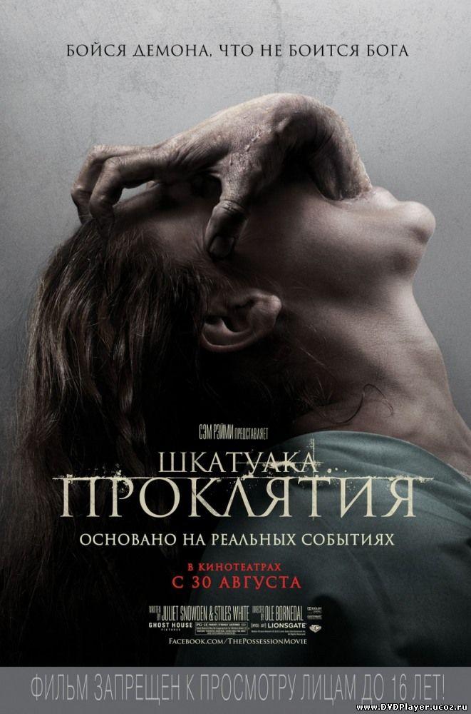 Шкатулка проклятия / The Possession (2012) DVDRip | Лицензия Смотреть онлайн
