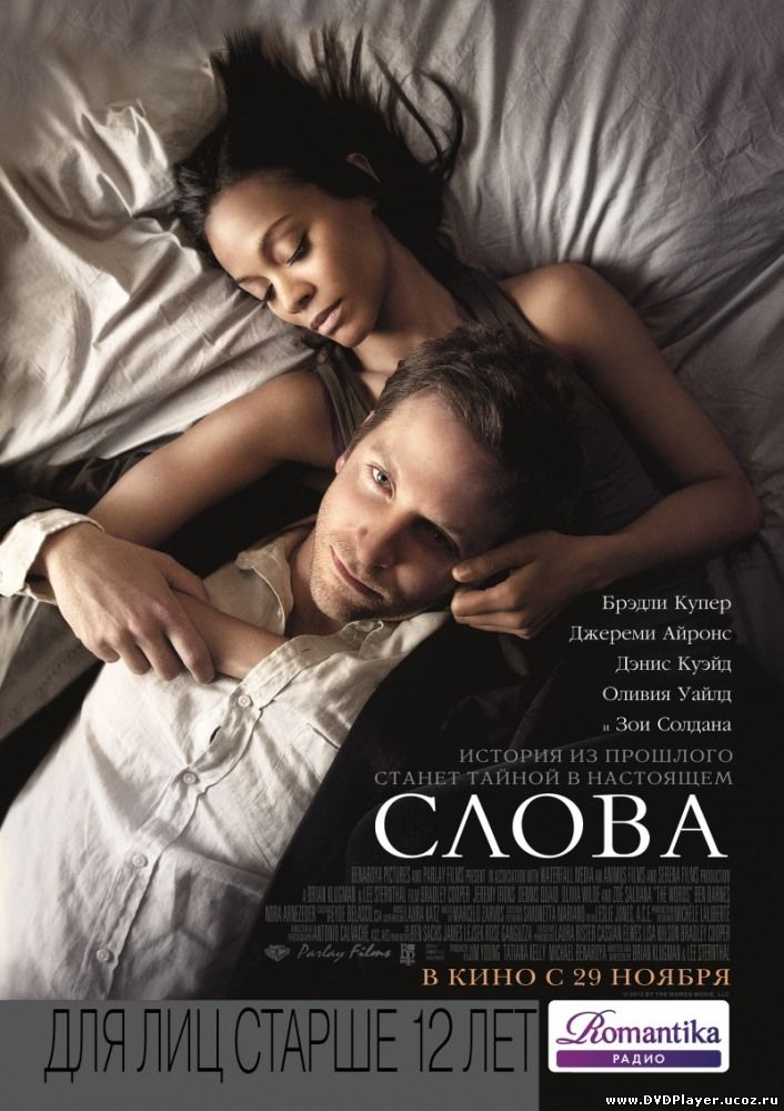 Слова / The Words (2012) HDRip | EXTENDED | Звук с TS Смотреть онлайн