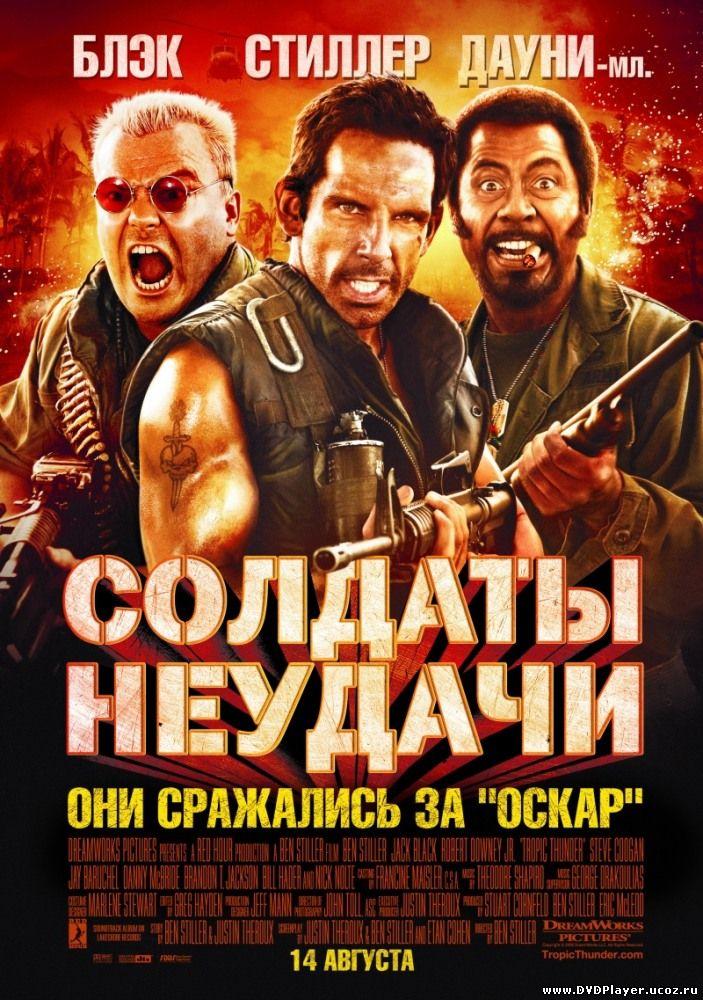 Солдаты неудачи / Tropic Thunder (2008) BDRip Смотреть онлайн