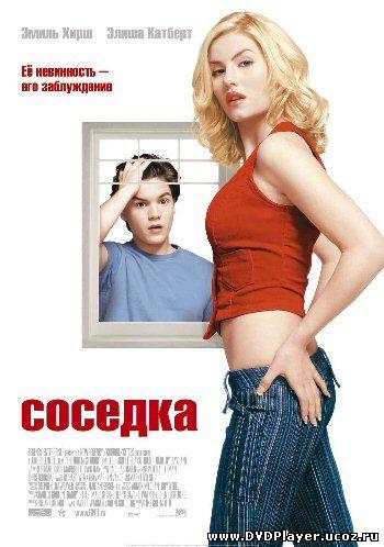 Соседка / The Girl Next Door (2004) BDRip Смотреть онлайн