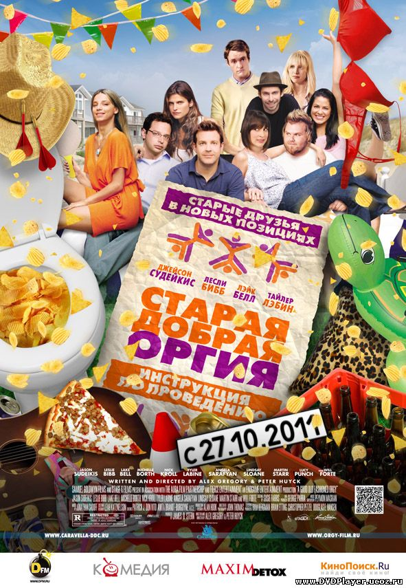 Смотреть онлайн Старая добрая оргия / A Good Old Fashioned Orgy (2011) DVDRip