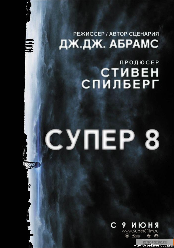 Супер 8 / Super 8 (2011) HDRip Смотреть онлайн