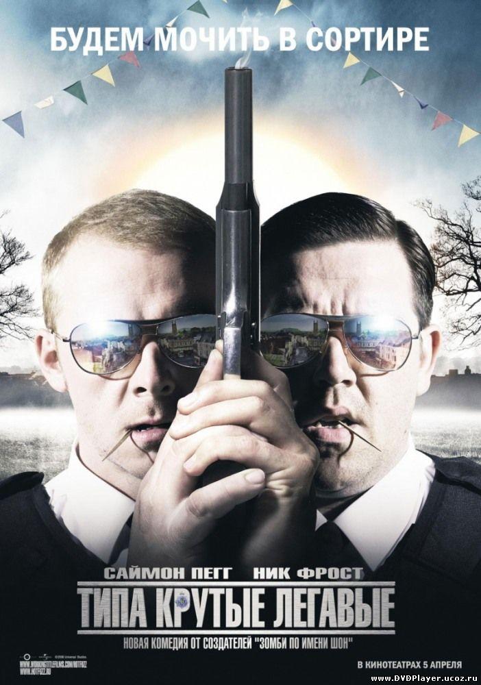 Типа крутые легавые / Hot Fuzz (2007) DVDRip Смотреть онлайн