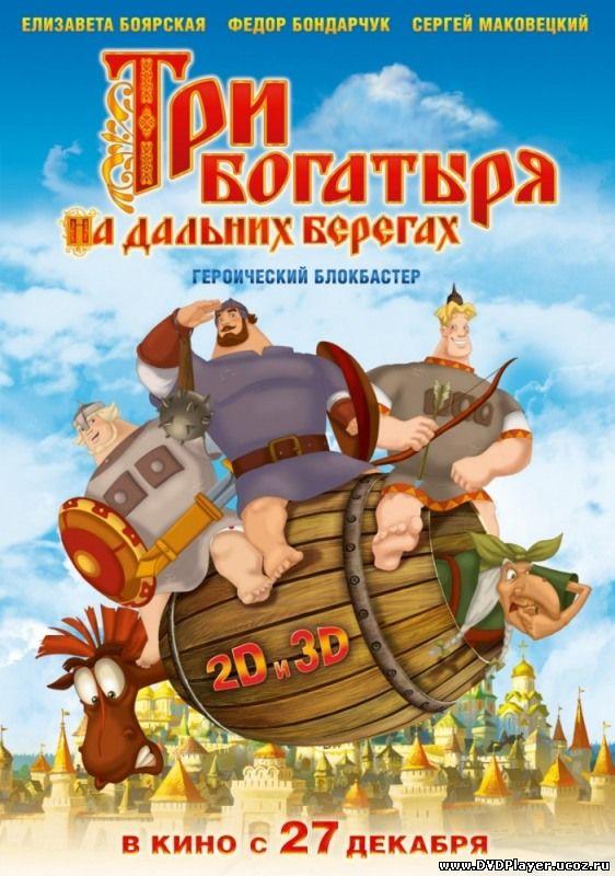 Три богатыря на дальних берегах (2012) DVDRip | Лицензия Смотреть онлайн