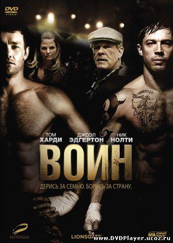 Воин / Warrior (2011) HDRip | Лицензия Смотреть онлайн