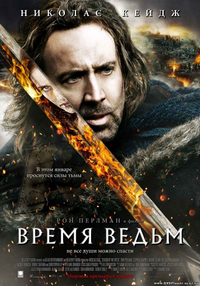 Время ведьм / Season of the Witch (2010) DVDRip | Лицензия Смотреть онлайн