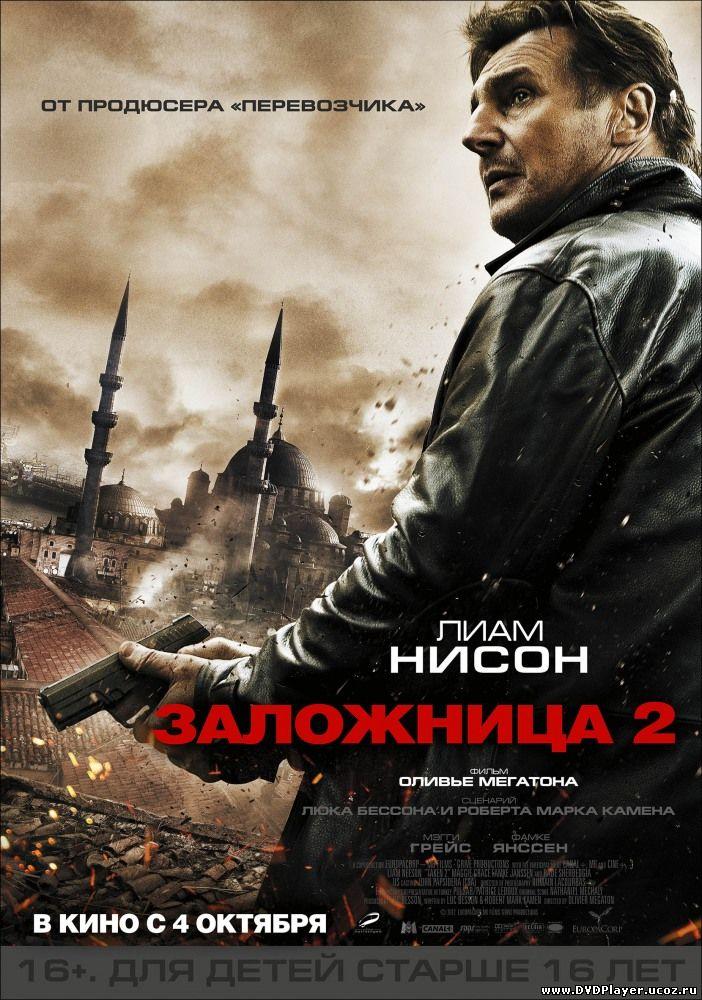 Заложница 2 / Taken 2 (2012) DVDRip   Лицензия Смотреть онлайн