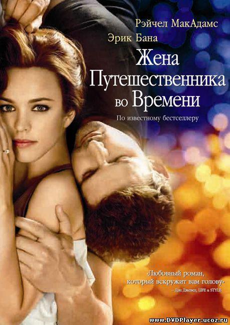 Жена путешественника во времени / The Time Traveler's Wife (2009) HDRip | Лицензия Смотреть онлайн