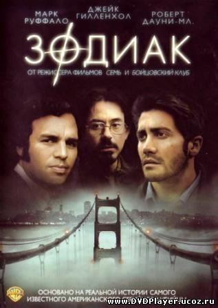 Смотреть онлайн Зодиак / Zodiac (2007) DVDRip