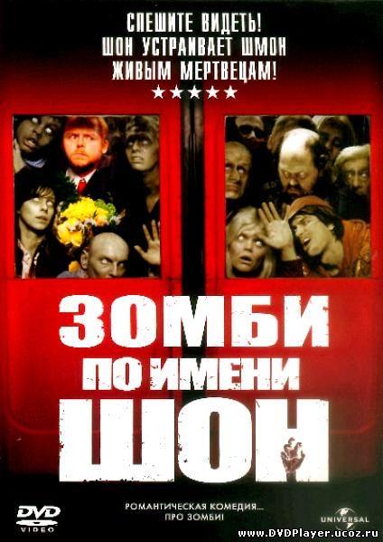 Зомби по имени Шон / Shaun of the Dead (2004) HDRip Смотреть онлайн