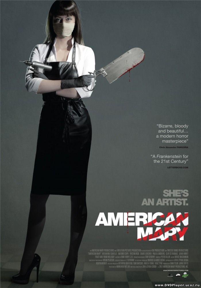 Американская Мэри / American Mary (2012) DVDRip | L2 Смотреть онлайн