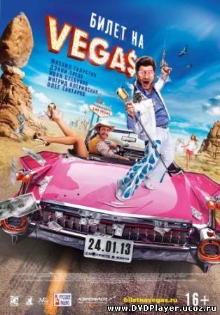 Билет на Vegas (2013) DVDRip | Лицензия Смотреть онлайн