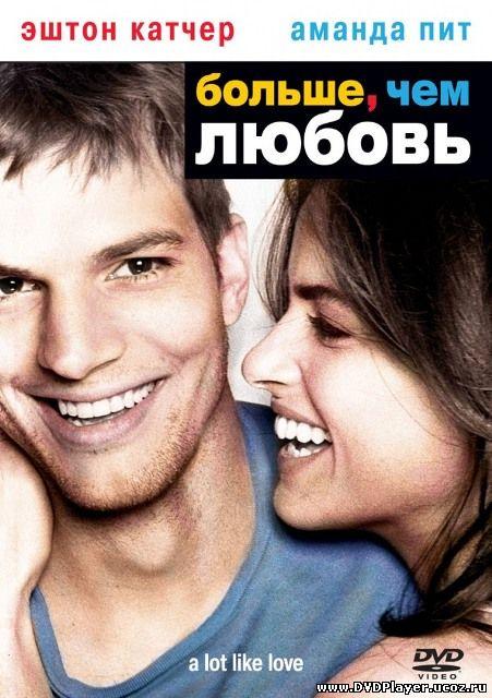 Больше, чем любовь / A Lot Like Love (2005) DVDRip Смотреть онлайн