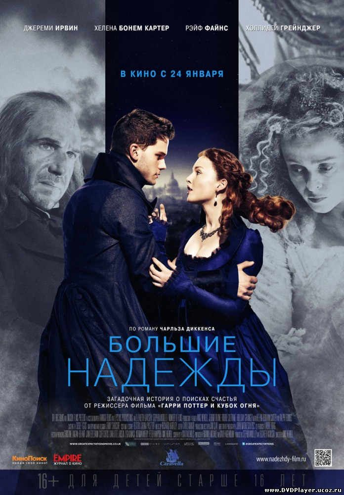 Смотреть онлайн Большие надежды / Great Expectations (2012) DVDRip | Лицензия