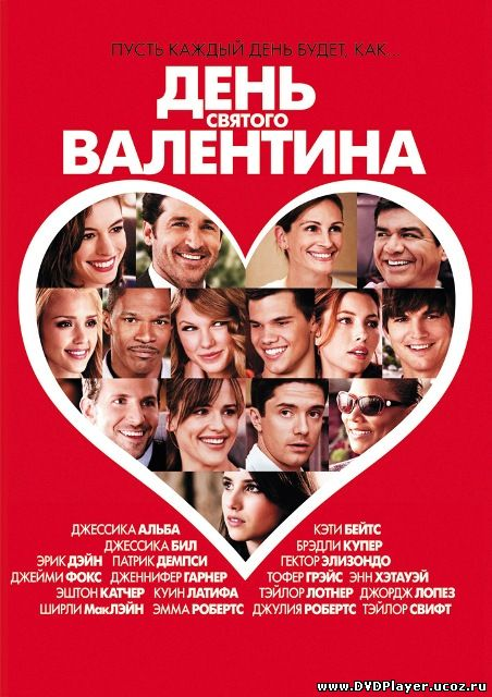 День Святого Валентина / Valentine's Day (2010) HDRip Лицензия Смотреть онлайн