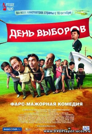 Смотреть онлайн День выборов (2007) DVDRip