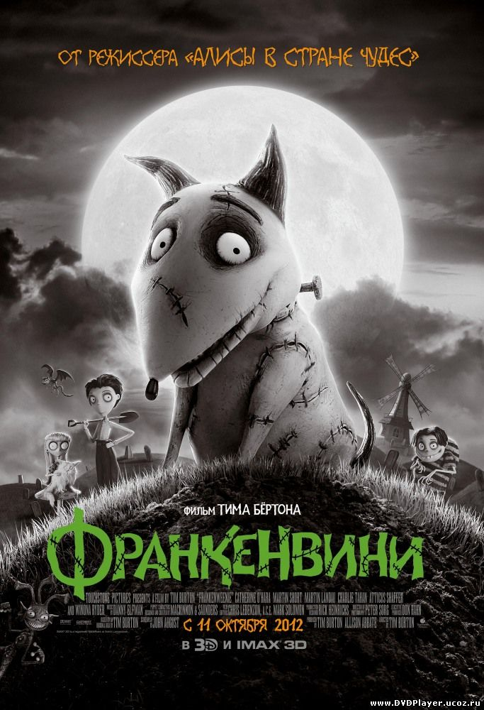 Франкенвини / Frankenweenie (2012) HDRip | Лицензия Смотреть онлайн