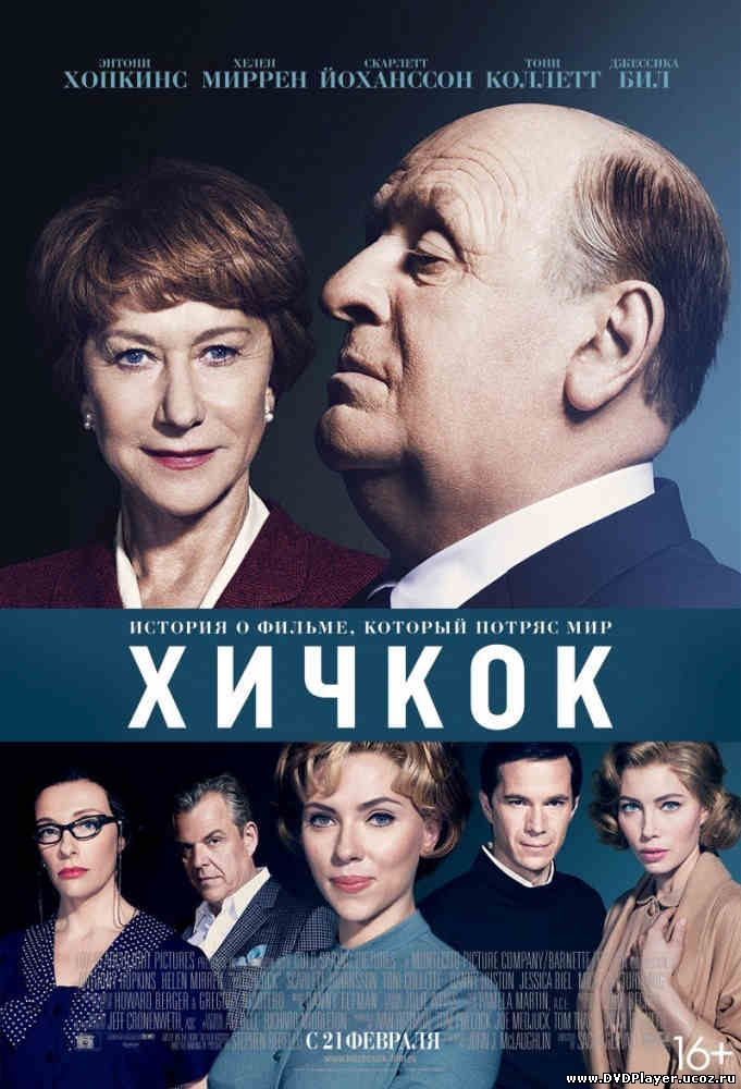 Хичкок / Hitchcock (2012) WEB-DLRip | Звук с TS Смотреть онлайн