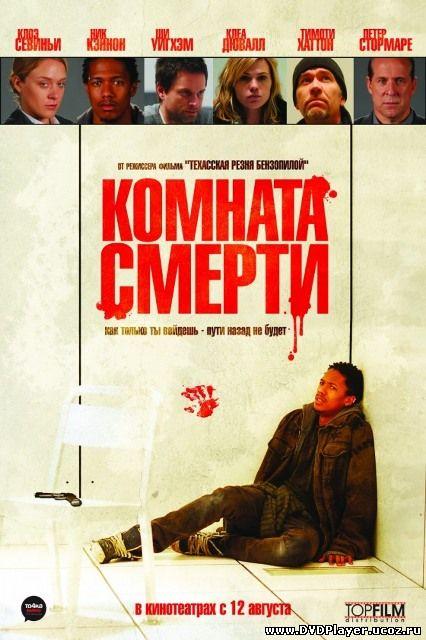 Комната смерти / The Killing Room (2009) HDRip | Лицензия Смотреть онлайн