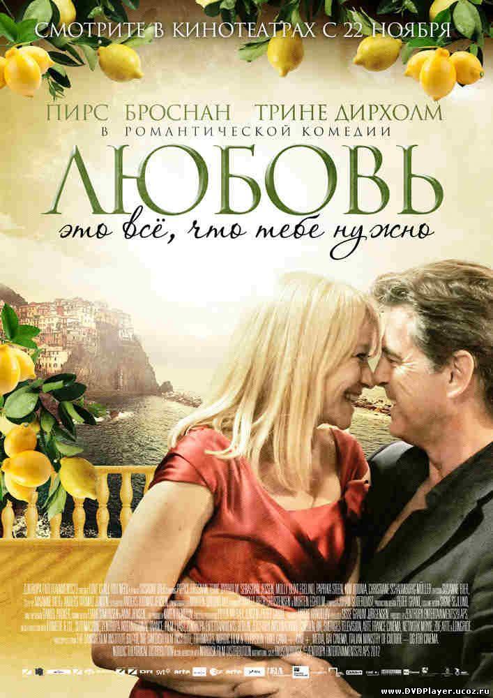 Любовь – это всё, что тебе нужно / Den skaldede frisør (2012) DVDRip | L2 Смотреть онлайн