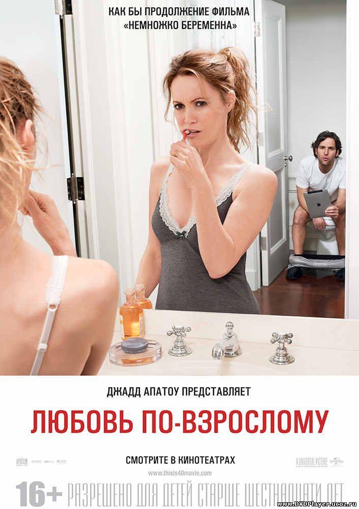 Смотреть онлайн Любовь по-взрослому / This Is 40 (2012) DVDScr | Звук с TS