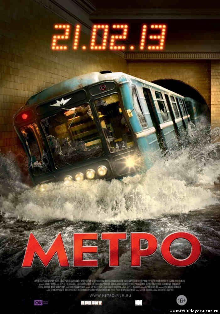 Смотреть онлайн Метро (2013) HDRip | Лицензия