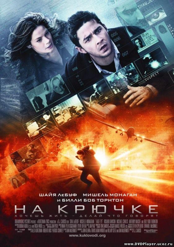 Смотреть онлайн На крючке / Eagle Eye (2008) DVDRip Лицензия