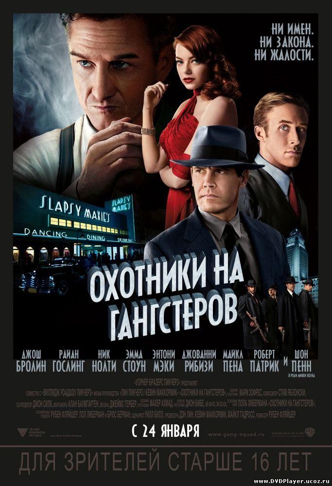 Охотники на гангстеров / Gangster Squad (2013) WEBRip | Лицензия Смотреть онлайн