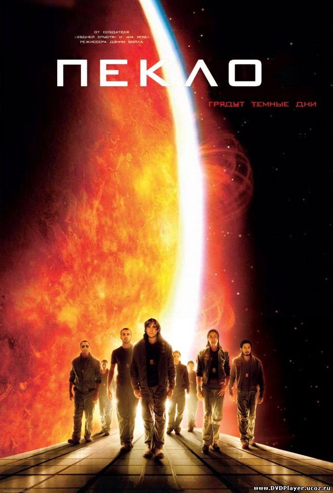 Пекло / Sunshine (2007) HDRip Лицензия Смотреть онлайн