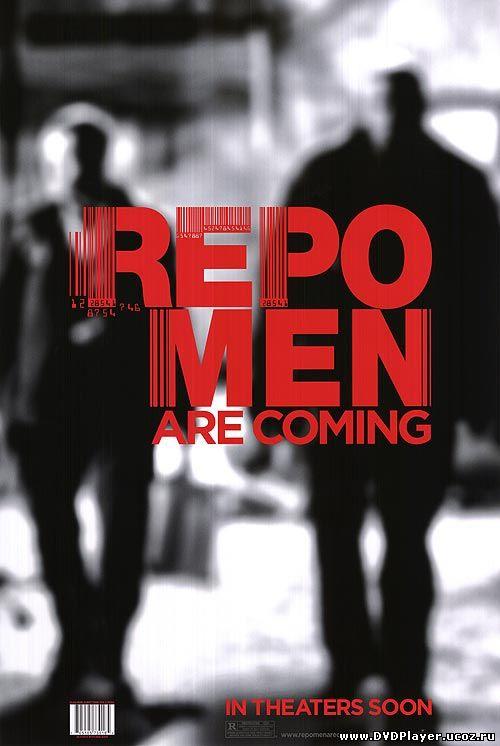 Потрошители / Repo Men (2010) HDRip Лицензия Смотреть онлайн
