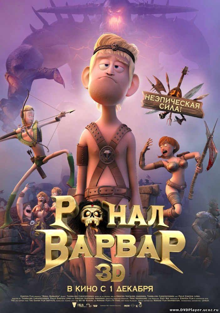 Смотреть онлайн Ронал-варвар / Ronal barbaren (2011) DVDRip Лицензия