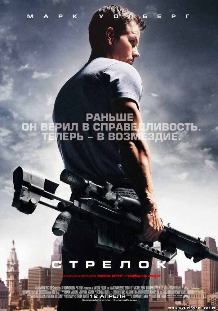 Стрелок / Shooter (2007) HDRip Смотреть онлайн