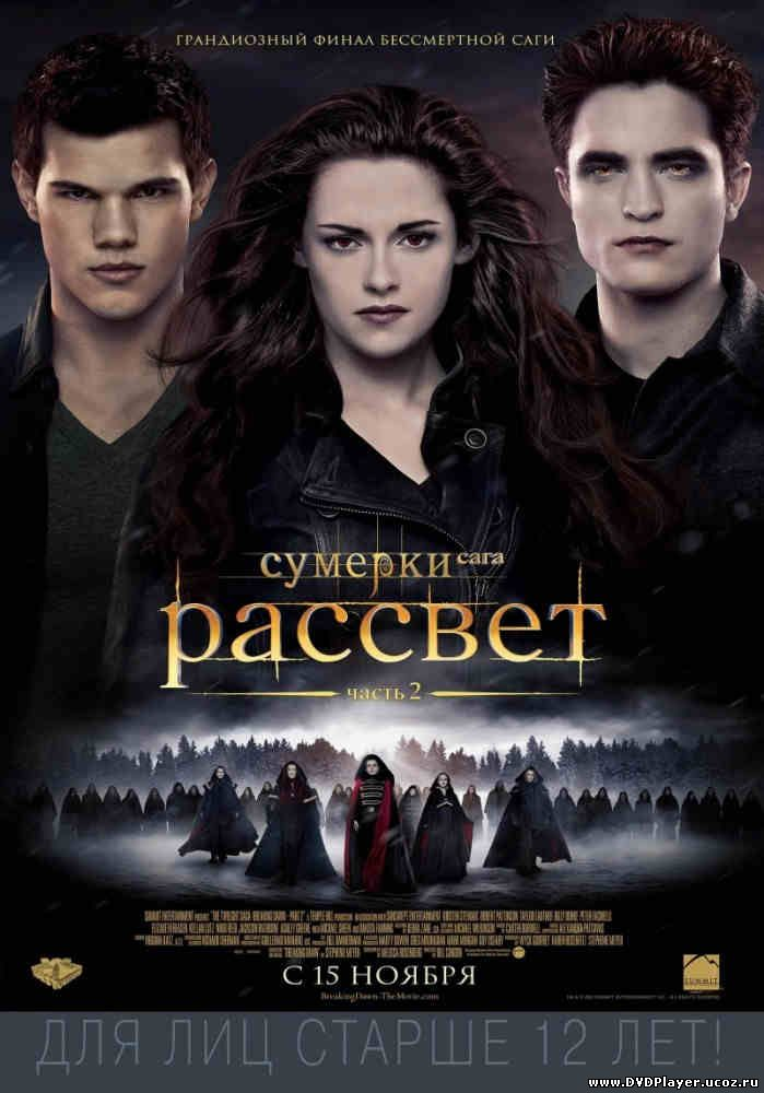 Сумерки. Сага. Рассвет: Часть 2 /  The Twilight Saga: Breaking Dawn - Part 2 (2012) DVDRip Лицензия Смотреть онлайн
