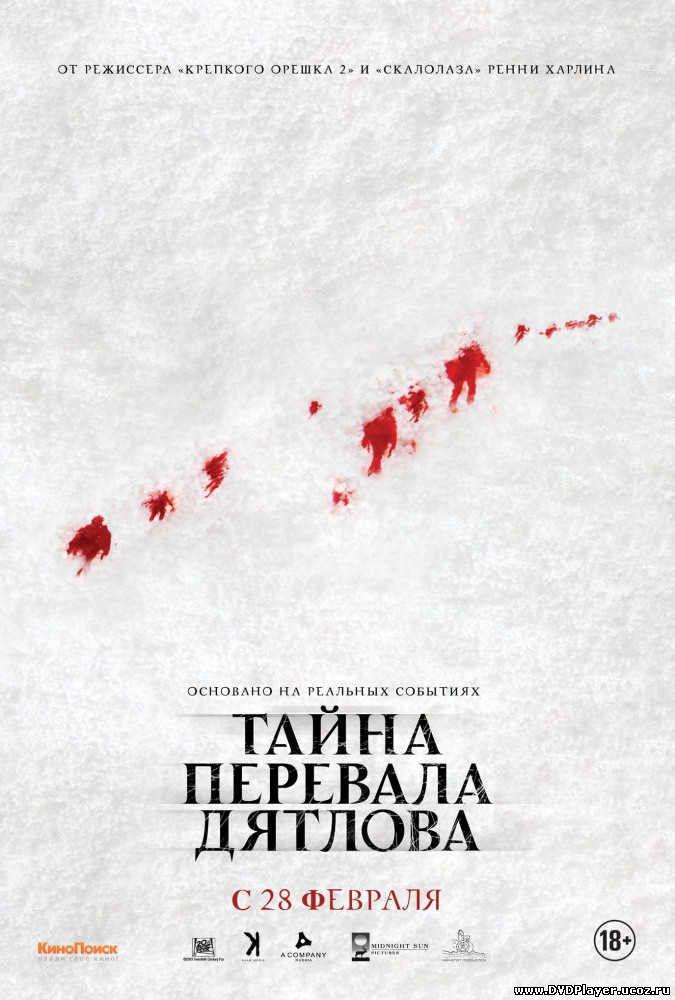 Тайна перевала Дятлова (2013) Лицензия Смотреть онлайн